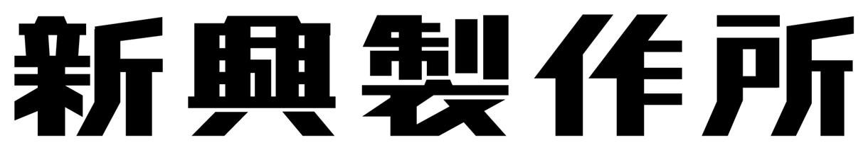 株式会社新興製作所
